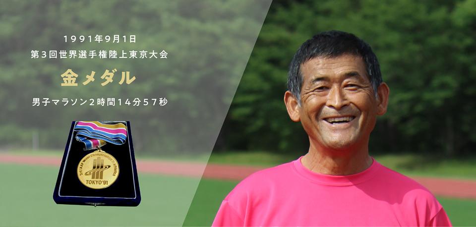1991年9月1日 第3回世界選手権陸上東京大会 男子マラソン2時間14分57秒